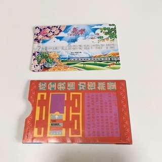 九廣鐵路 KCR 新居樂紀念車票連封套