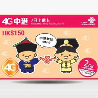 中國聯通 中國 CHINA 上網卡 7日 4G 2GB 數據卡 SIM CARD