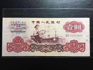 中國人民銀行/人民幣  壹圓/一元 第三版 1960年