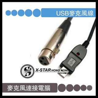 1631547 USB麥克風線 3米麥克風線 電腦USB轉XLR連接線 話筒連接電腦線 USB  to XLR