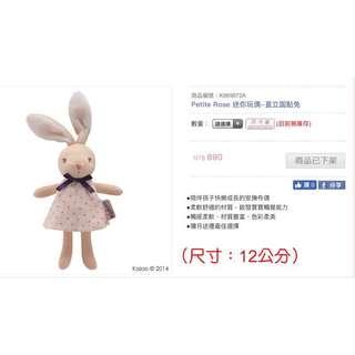 🚚 🌟 徵徵徵🌟 Kaloo 迷你兔 (小女兒弄丟了😭沒有兔子不行,想徵一個給她...)