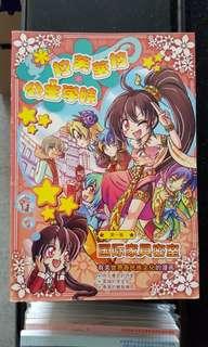 拉芙萝拉公主学院 Chinese Comic/manga