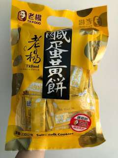🇹🇼老楊鹹蛋黃餅