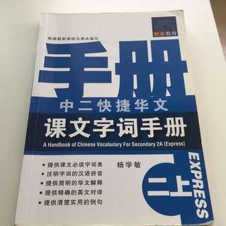 Handbook of Chinese vocabulary for Sec 2A Express