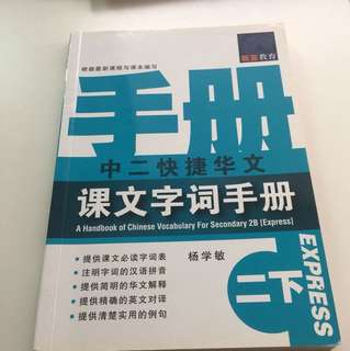 Handbook of Chinese Vocabulary for Sec 2B Express