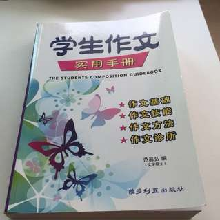 Students composition guidebook in Chinese