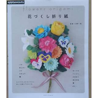 Flower Origami (in Japanese)