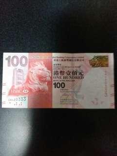 【豹子號】全新HSBC$100 QW420333