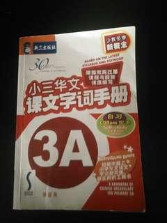 Chinese vocabulary textbook
