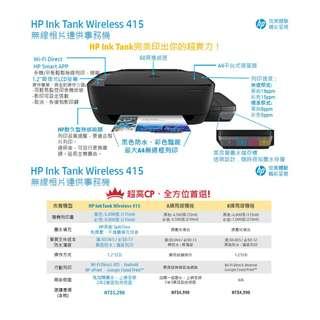 保固內 HP inktank 415 原廠連供事務機(無線) 取代L120 L220 L380 L455