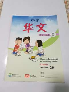 Chinese Secondary 2 Express, 2A workbook