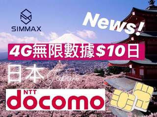 日本Docomo上網卡