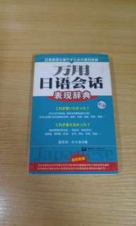 日文書 萬用日語會話