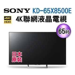 65吋【SONY 日本製 4K HDR 聯網 LED液晶FC電視】 KD-65X8500E / 65X8500E