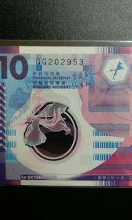 2007年 膠鈔 GG版 全新直版