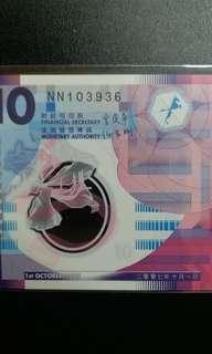 2007年 膠鈔 NN版 全新直版