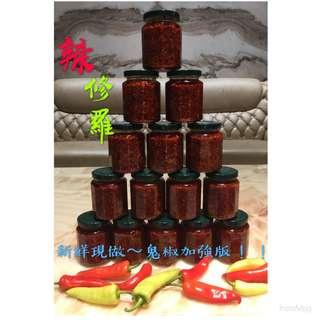 🚚 (高成本食材&鬼椒加強版)辣修羅辣椒醬 用最好的油做最好的辣椒醬