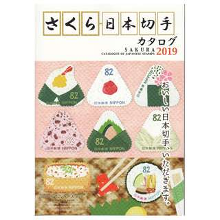 NEW LATEST JAPAN 2019 SAKURA CATALOGUE OF JAPANESE STAMPS 385 PAGES PRINTED IN FULL COLOUR WITH ENGLISH
