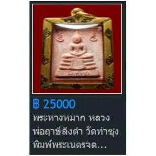 Phra Hang Mak, LP Lersi Lingdam, Wat Thasung