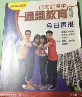 通識今日香港教科書