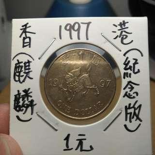 1997--香港回歸紀念版壹元(麒麟)