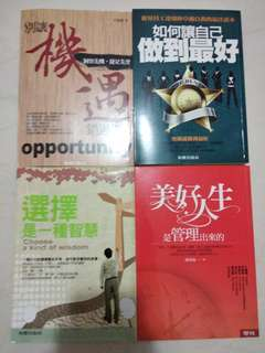 心靈勵志書藉四本