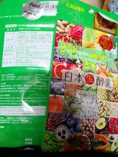 日本愛粧堂生酵素256 x 3