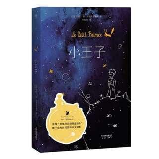 (外国文学) 小王子 Le Petit Prince -(法) 圣-埃克苏佩里 (AntoinedeSaint-Exupéry) 著