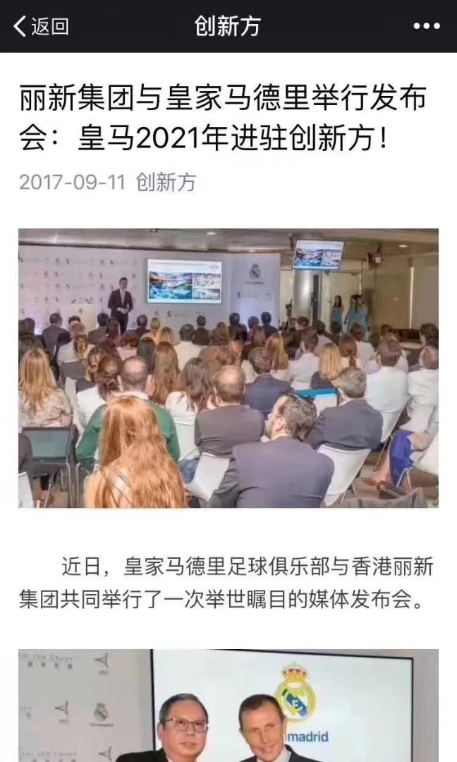 橫琴海景樓 林鄭月娥來視察麗新集團創新方
