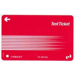 九廣鐵路試驗車票(紅色)