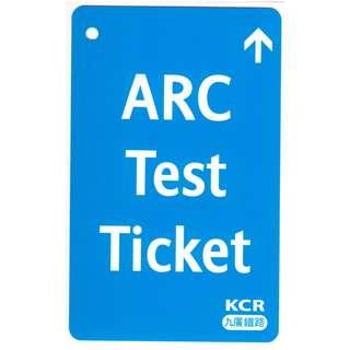 九廣鐵路試驗車票(藍色)