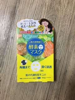 Sexylook enzyme whitening mask