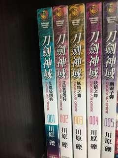 刀劍神域小說1-5卷