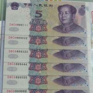 人民幣 全新直版十豹子中尾藏5條9及5條0!