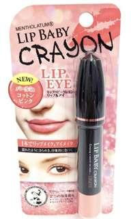 熱)Lip Baby Crayon (眼唇兩用)蠟筆有色潤唇膏