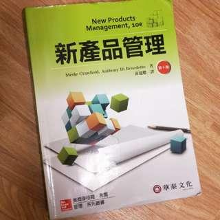 🚚 新產品管理(第十版)