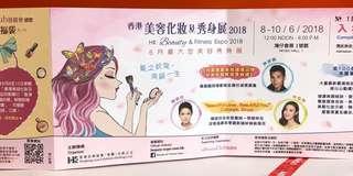 「香港美容化妝及秀身展2018」門票2張