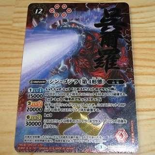 Battle Spirit Godzilla (Ultra Rare Shin Godzilla)
