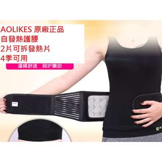 🚚 【安琪館】 AOLIKES 原廠正品 自發熱護腰 永久磁石保暖護腰 束腹 搬運工作 傷害復健 登山 健走