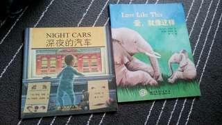 Set of 3 storybooks - Chinese with English Translation