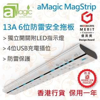 aMagic MagStrip 13A 6位防雷安全拖板連4位USB充電插位 獨立開關 實店經營 香港行貨 保用一年 兩個特價$400