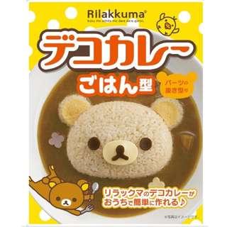 [河馬大大] 現貨日本製卡通咖哩飯模/造型飯模/便當飯團壓模 懶懶熊 拉拉熊