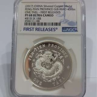 China Feng Tian Dragon Silvered Copper Coin 2017 NGC PF68 First Releases