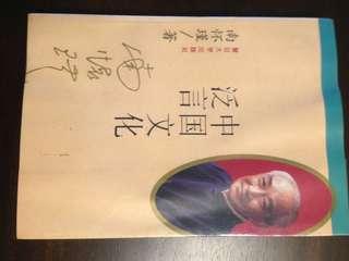 中华文化书籍