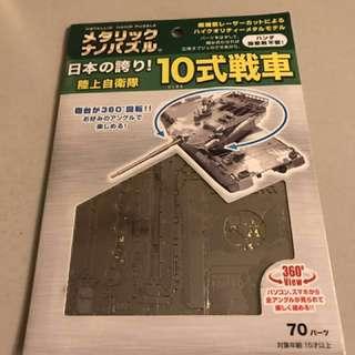(全新日本直送)日版(TENYO)Metallic Nano Puzzle 3D - 日本陸上自衛隊 十式戰車 (炮頭 可360度旋轉!)