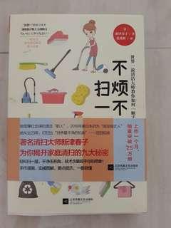 新津春子清扫大师