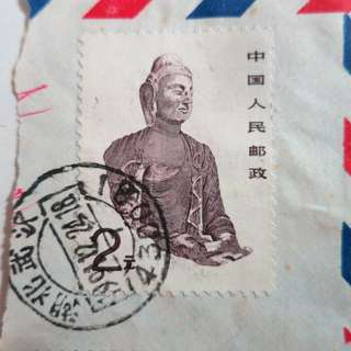 Valuable & collectible China Stamp