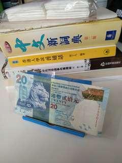 細號11,2012年HSBC港幣20元