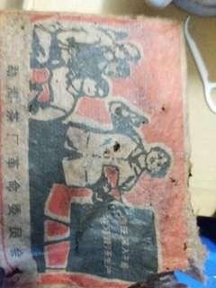 5O年舊普洱茶磚。 500gm  原庄包装
