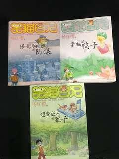 Children Chinese books bundle of 3